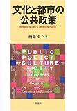 文化と都市の公共政策―創造的産業と新しい都市政策の構想