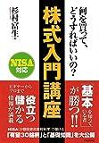 NISA対応 何を買ってどうすればいいの? 株式入門講座