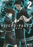 PSYCHO-PASS サイコパス 2 2 (BLADE COMICS)