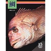 鯛 (柴田ブックス)