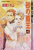 砂の覇王〈4〉―流血女神伝 (コバルト文庫)