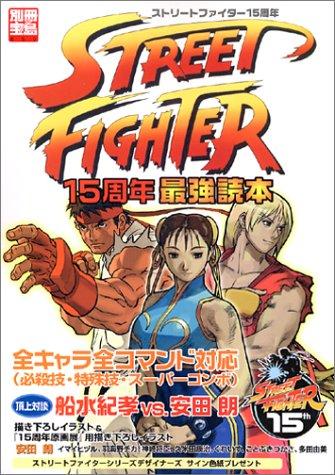 STREET FIGHTER 15周年最強読本―全キャラ全コマンド対応 (別冊宝島 (859))