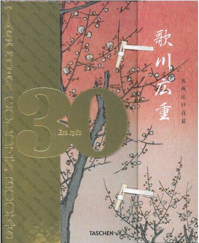 歌川広重 名所江戸百景の詳細を見る