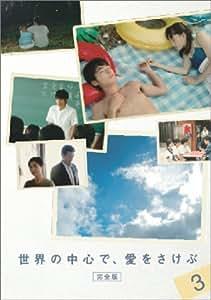 世界の中心で、愛をさけぶ<完全版> 3 [DVD]