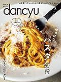 dancyu (ダンチュウ) 2019年 6月号 [雑誌] 画像