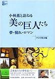 小林薫と訪ねる「美の巨人たち」―夢・憧れ・ロマン