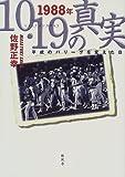 1988年10・19の真実―平成のパリーグを変えた日