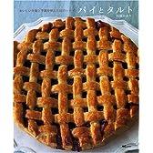 パイとタルト おいしい生地と季節を味わう32のレシピ