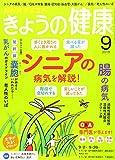 NHKきょうの健康 2019年 09 月号 [雑誌]