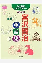 宮沢賢治童話集―心に残るロングセラー名作10話 単行本