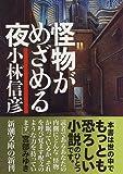怪物がめざめる夜 (新潮文庫)