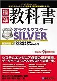 オラクルマスターSilver標準教科書Oracle9i試験対応 (オラクルデータベース技術者認定資格試験テキスト)