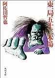東一局五十二本場 (角川文庫 緑 459-61)