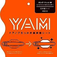 YAM Y-501 ドアノブ引っかき傷防止フィルム フィット(GK3/GK4/GK5/GK6) ハンドルプロテクター 保護フィルム