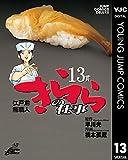 江戸前鮨職人 きららの仕事 13 (ヤングジャンプコミックスDIGITAL)