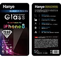 iPhone8 用液晶保護強化ガラスフィルム スマートフォン ガラスフィルム 硬度9H ラウンドエッジ加工 (iPhone8 4.7インチ用)