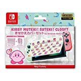 【任天堂ライセンス商品】星のカービィ きせかえカバーセット for Nintendo Switch(CLOSET柄)