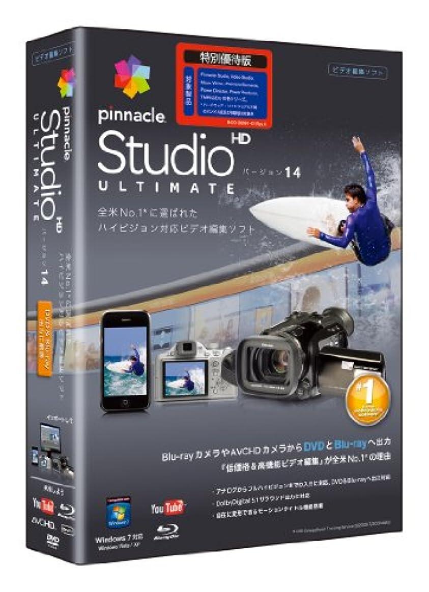 プロフィール骨の折れるライバルPinnacle Studio 14 HD Ultimate 特別優待版