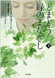 とまどう緑のまなざし (上) (二見文庫 ザ・ミステリ・コレクション)