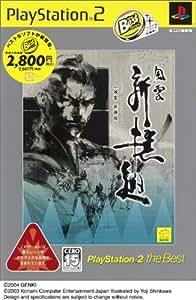 風雲 新撰組 PlayStation 2 the Best