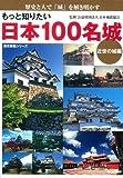 もっと知りたい 日本100名城 近世の城編 (歴史群像シリーズ)