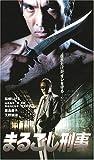 まるごし刑事[DVD]