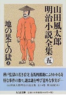 地の果ての獄〈下〉―山田風太郎...