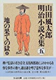 地の果ての獄〈上〉―山田風太郎明治小説全集〈5〉 (ちくま文庫)
