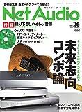 Net Audio(ネットオーディオ) Vol.26 (2017-04-21) [雑誌]