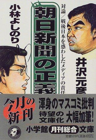 朝日新聞の正義―対論 戦後日本を惑わしたメディアの責任 (小学館文庫)の詳細を見る