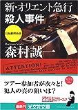 新・オリエント急行殺人事件 (光文社文庫)