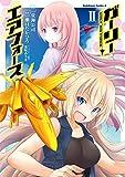 ガーリー・エアフォース コミック 全2巻セット