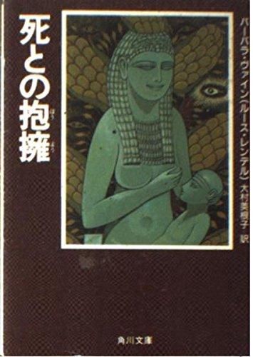 死との抱擁 (角川文庫)の詳細を見る