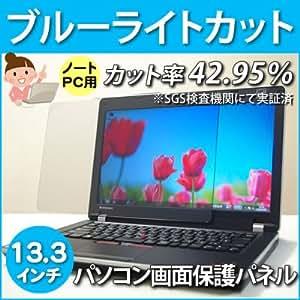 【ノートパソコン用】ブルーライトカット保護パネル13.3型【カット率42.95%】(13.3インチ)(NB-133)