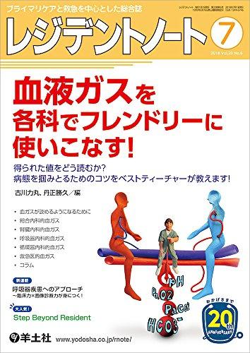 レジデントノート 2018年7月 Vol.20 No.6 血液ガスを各科でフレンドリーに使いこなす!〜得られた値をどう読むか?病態を掴みとるためのコツをベストティーチャーが教えます!