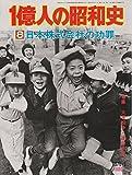 1億人の昭和史〈8〉日本株式会社の功罪 (1976年)