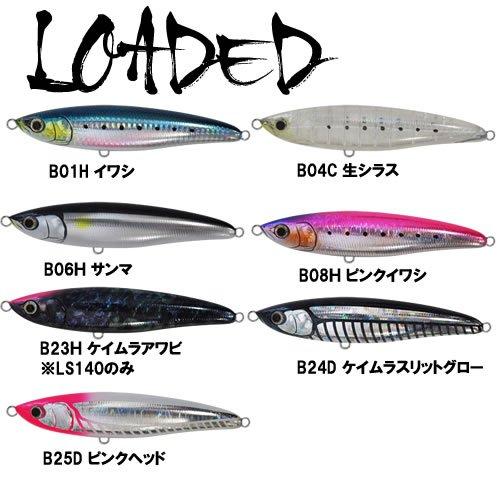 【15%OFF】ヤマシタ(YAMASHITA)ペンシルベイトローデッドF140mm43gケイムラスリットグローB24Dルアー