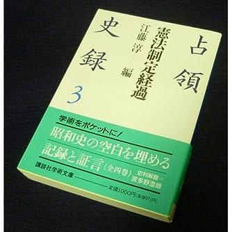 占領史録〈3〉憲法制定経過 (講談社学術文庫)