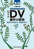 第3版 Q&A DV(ドメスティック・バイオレンス)事件の実務―相談から保護命令・離婚事件まで―