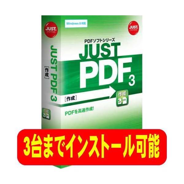 JUST PDF 3 [作成] 通常版の紹介画像6