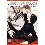 愛のマタドール (ディアプラス文庫)