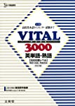 VITAL3000 英単語・熟語 改訂版 (高校基本語からセンター試験まで)