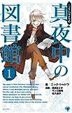 真夜中の図書館 1 (1) (ゴマコミックス)