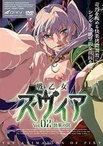 戦乙女スヴィア~Vol.02 快楽の罠~ [DVD]