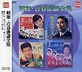 昭和・青春歌謡全集
