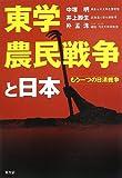 東学農民戦争と日本