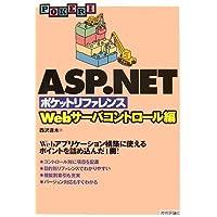 ASP.NET ポケットリファレンス [Webサーバコントロール編] (POCKET REFERENCE)