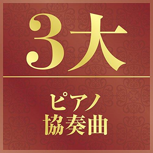 チャイコフスキー:ピアノ協奏曲 第1番 変ロ短調 作品23 ...