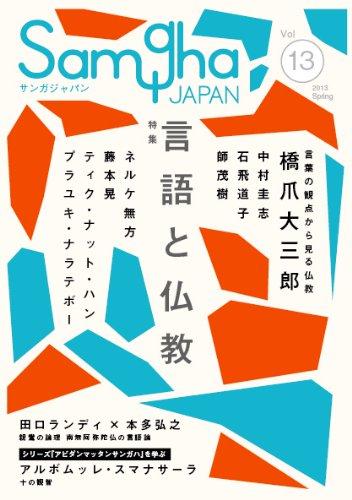 [画像:サンガジャパン Vol.13(2013Spring)]