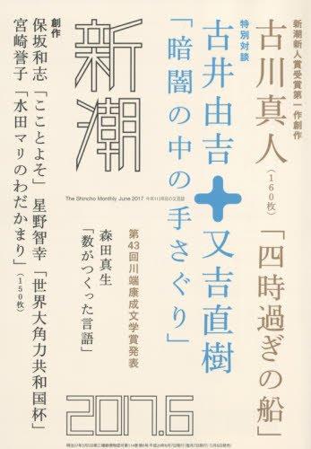 新潮 2017年 06 月号 [雑誌]の詳細を見る